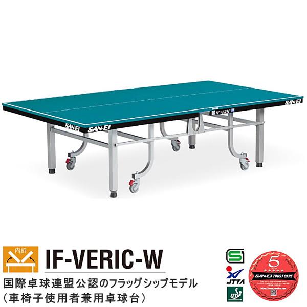 卓球台 国際規格 家庭用 テーブルテニス SAN-EI 三英 sat0001 IF VERIC-W (レジュブルー) (10-316)