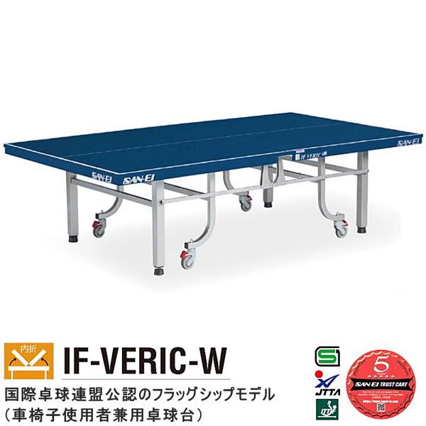 卓球台 国際規格 家庭用 テーブルテニス SAN-EI 三英 sat0002 IF VERIC-W (ブルー) (10-306)