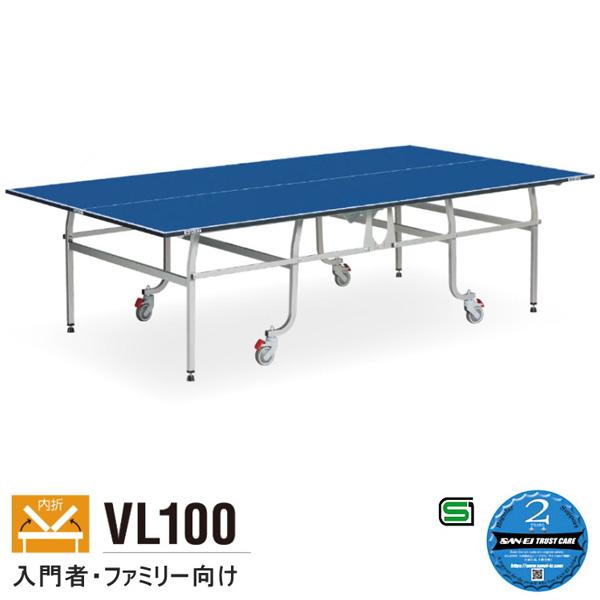 卓球台 国際規格 家庭用 テーブルテニス SAN-EI 三英 sat0008 VL100 (ブルー) (13-704)