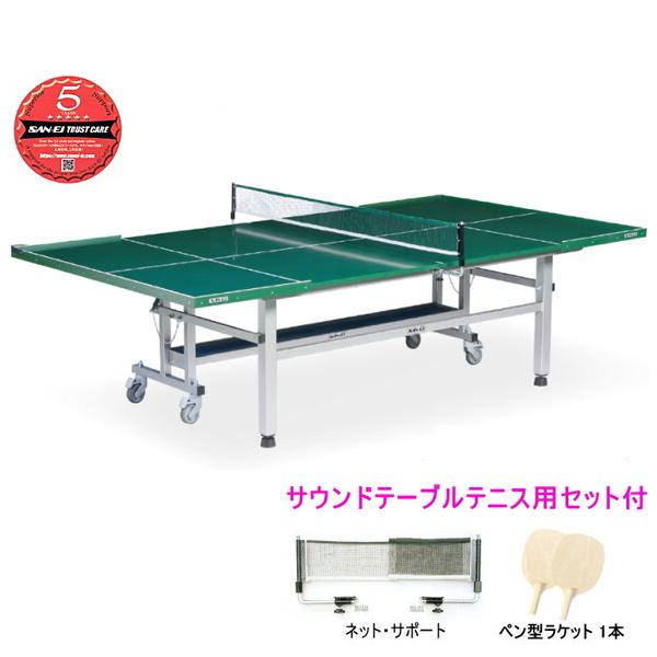 卓球台 国際規格 家庭用 テーブルテニス SAN-EI 三英 sat0009 SR (グリーン) (10-301)