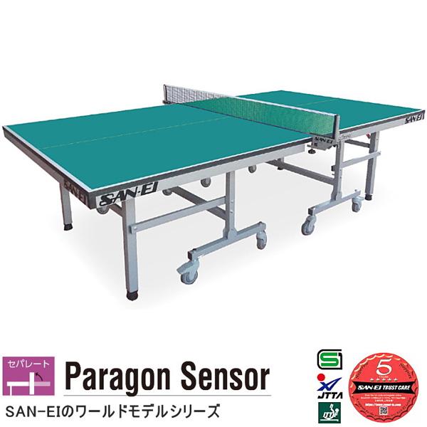 卓球台 国際規格 家庭用 テーブルテニス SAN-EI 三英 sat0011 Paragon Sensor (レジュブルー) (17-539100)