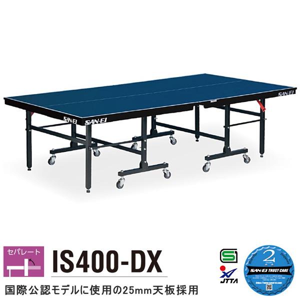 卓球台 国際規格 家庭用 テーブルテニス SAN-EI 三英 sat0014 IS400-DX (ブルー) (18-335)