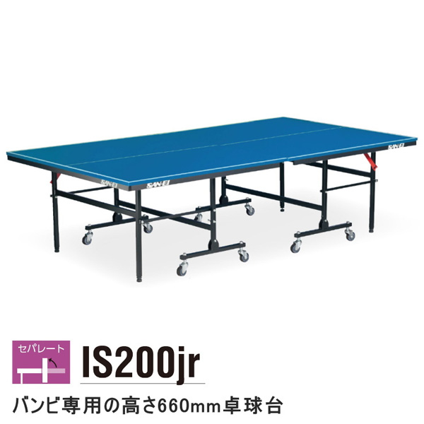 卓球台 国際規格 家庭用 テーブルテニス SAN-EI 三英 sat0020 IS200Jr (ブルー) (18-700)
