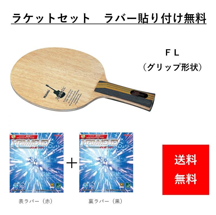 卓球 ラケットセット 初心者 中級者 上級者 卓球ラケット 練習  Nittaku ニッタク adb1123aa117 アコースティックセット
