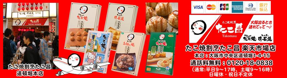 たこ焼割烹たこ昌 楽天市場店:大阪名物といえば、たこ焼!たこ焼割烹たこ昌です。