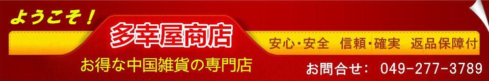 多幸屋商店:中国民俗工芸美術品、日用小物雑貨の販売