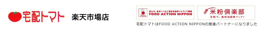 宅配トマト 楽天市場店:ストレッチフィルム、冷える米びつ「愛妻庫」、新潟産コシヒカリまで