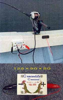 電動リールコンセントクロコダイル(ミニ)