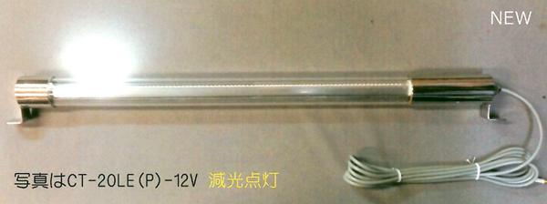 LED蛍光灯型ライト CT-20LE-12V(9w-0.7A)簡易防雨