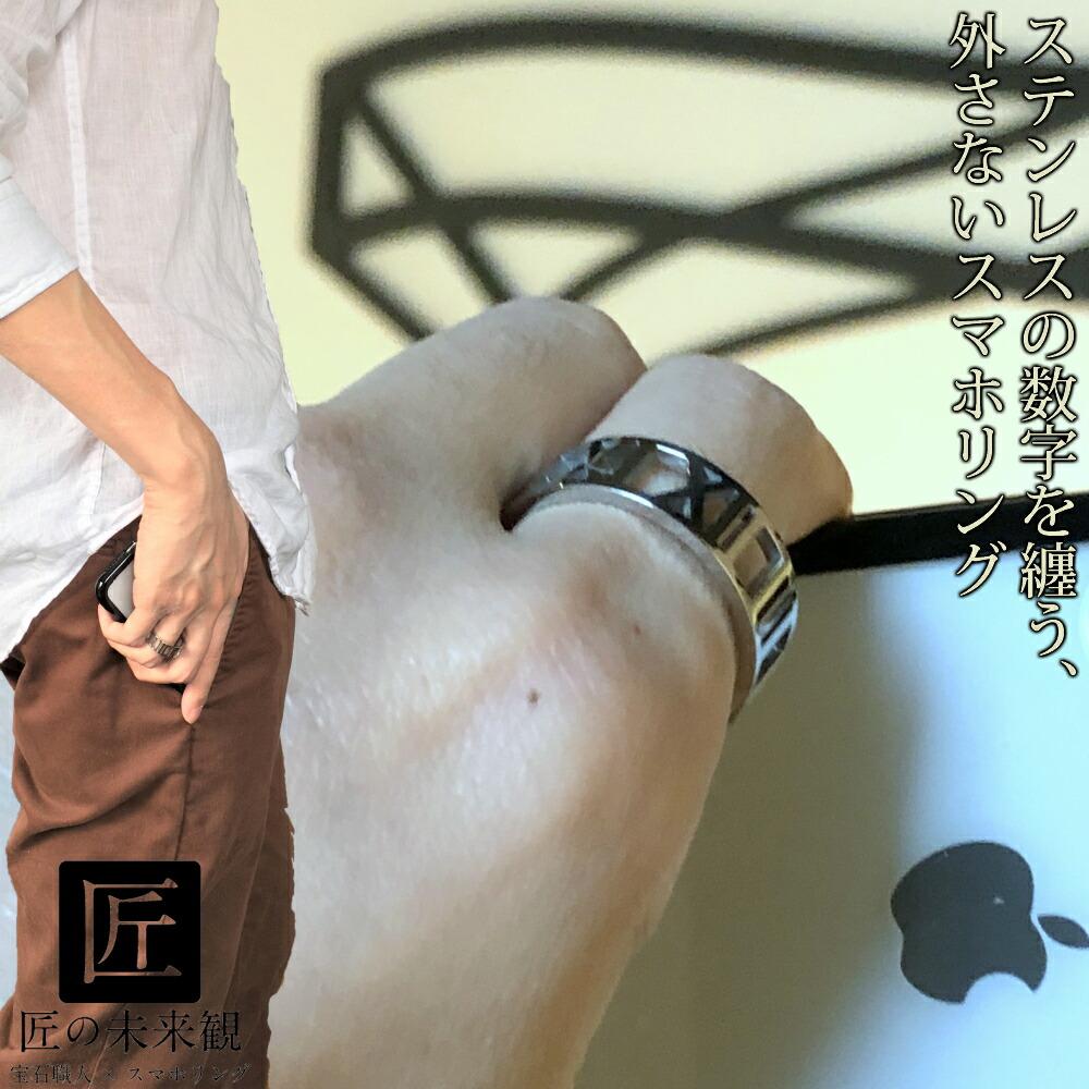 匠 ステンレス スマホリング 指輪 シルバー フリーサイズ 大きい オリジナル シンプル スマホ リング 落下防止 タブレット スマートフォン リングホルダー おしゃれ かわいい 日本製 人気 ブランド ストラップリング 携帯 メンズ レディース 大人 おすすめ ノンアレルギー