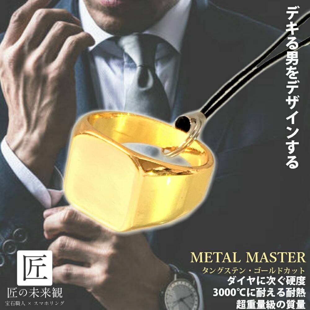 タングステン 金 スマホリング 指輪 ゴールド キングスタンプ フリーサイズ 大きい オリジナル シンプル スマホ リング 落下防止 タブレット スマートフォン リングホルダー おしゃれ 日本製 人気 ブランド ストラップリング 携帯 メンズ レディース 大人 おすすめ