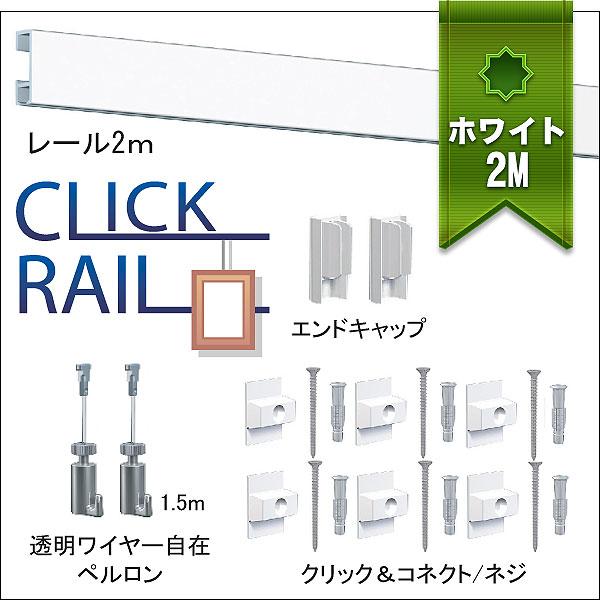 Picture rails 2m