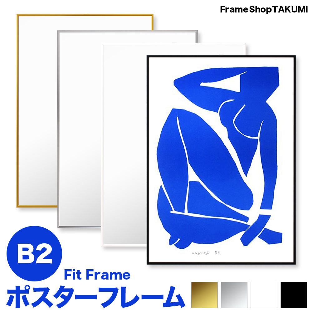 送料無料のお買い得ポスターフレーム 軽い 取り扱い簡単 国内産で安全な額縁 写真やポスター 店頭用POPなどを入れてみませんか 送料無料 限定特価 アルミ製ポスターフレーム 返品交換不可 B2サイズ OAサイズ FIT ky smtb-k P23Jan16 フィットフレーム B2 FRAME額縁 515×728mm