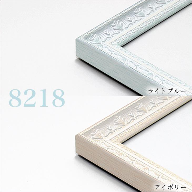 ウェルカムボード額【8218】 A3・OAサイズ アイボリーとライトプルーの2色 ウエルカムボード ブライダル ウェディングボード