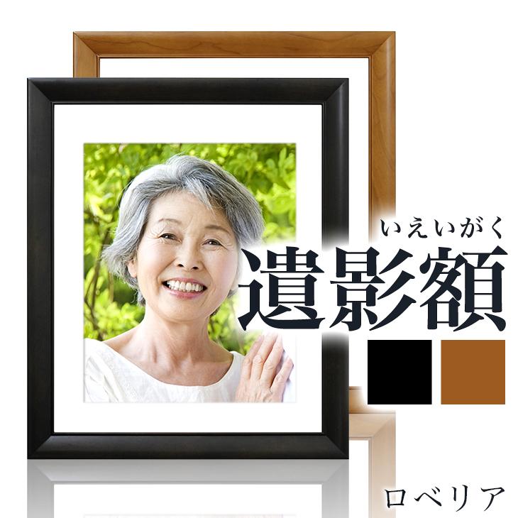 天然木の遺影額【ロベリア】 マット付き 写真額ブラウンとグレーの2色 10P01Oct16