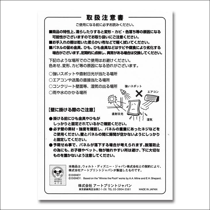 迪斯尼织物面板迪斯尼装饰艺术 10P09Jan16
