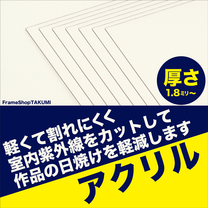 国産額縁用アクリル 120号厚さ3mm アクリル板 【大型送料別商品】