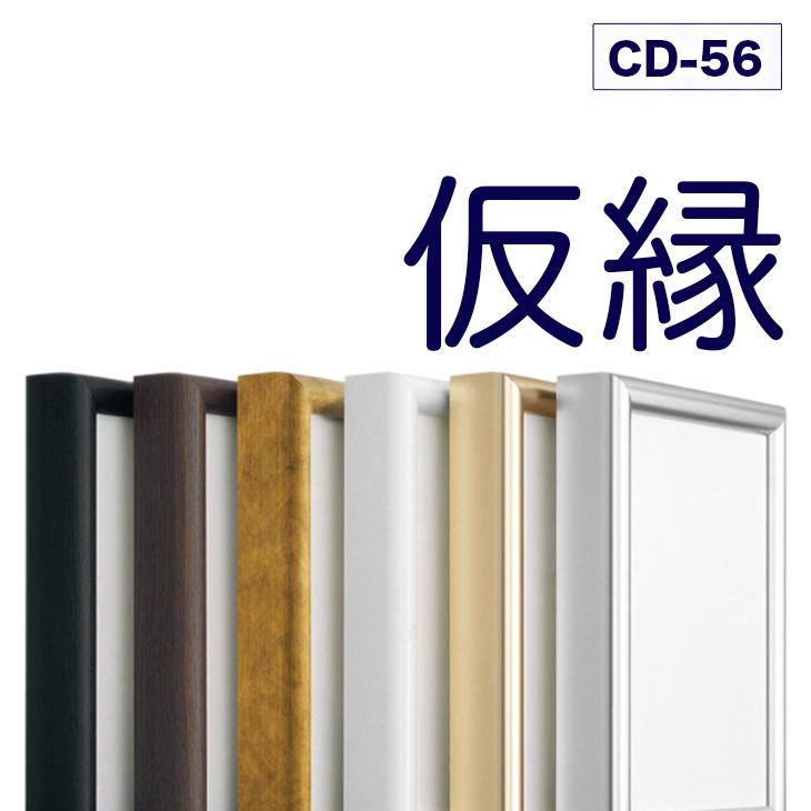 【送料無料】仮縁 出展用額縁【CD-56 40号】キャンバス用 仮縁 油縁 10P01Oct16