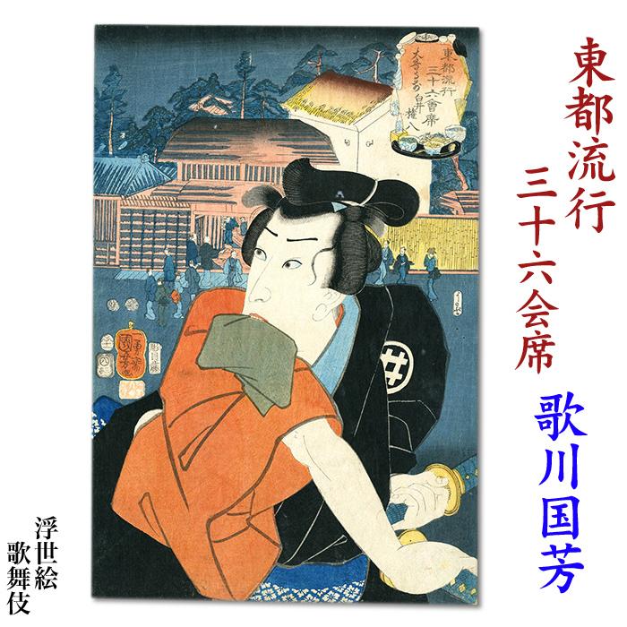 国芳(歌川 国芳) 浮世絵【東都流行三十六会席】ukiyo-e 海外配送可