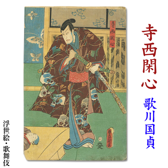 歌川国貞 浮世絵 歌舞伎【寺西閑心】ukiyo-e 海外配送可 10P01Oct16