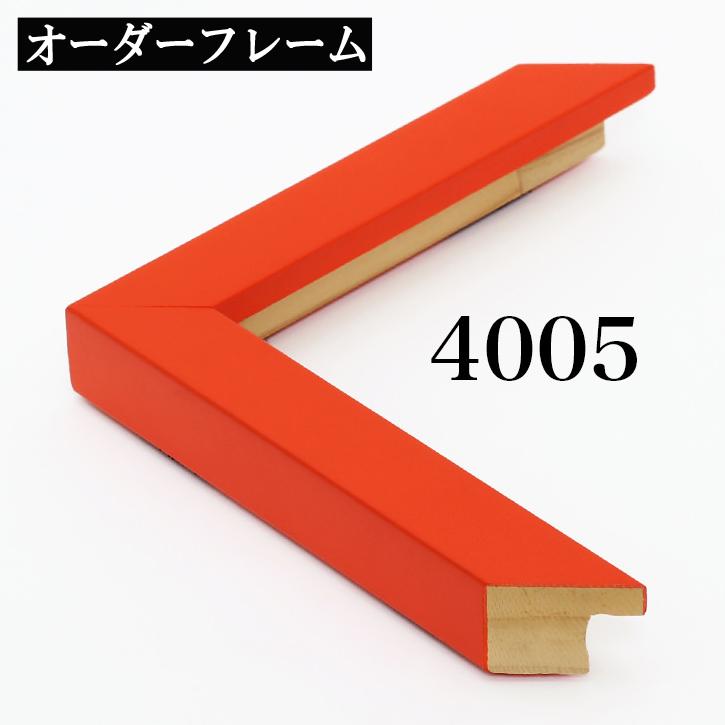 別寸法でオリジナルの額縁を作ります 送料無料 一部地域を除く 別注フレーム カスタムフレーム オーダーフレーム モールディング オレンジ A-4005 Aランクサンプル メーカー直送 8cm