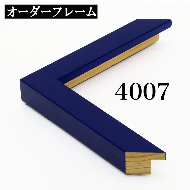 別寸法でオリジナルの額縁を作ります 別注フレーム カスタムフレーム 《週末限定タイムセール》 オーダーフレーム モールディング 青 A-4007 Aランクサンプル プレゼント 8cm