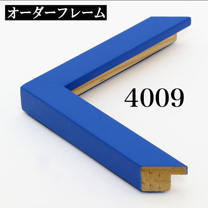 オーダーフレーム モールディング【A-4009 水色】Aランク額縁内寸法 縦+横の計 400mmまで 10P01Oct16