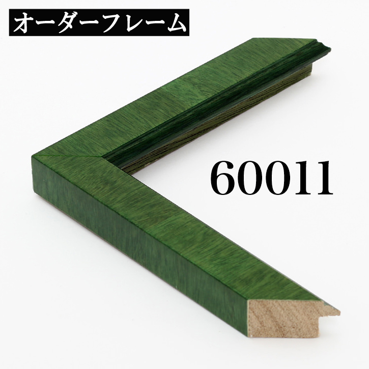 セール価格 別寸法でオリジナルの額縁を作ります 価格交渉OK送料無料 別注フレーム カスタムフレーム オーダーフレーム モールディング A-60011 8cm Aランクサンプル 青緑