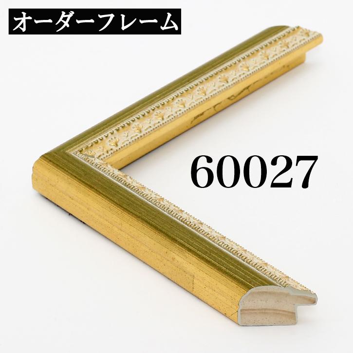 別寸法でオリジナルの額縁を作ります 別注フレーム カスタムフレーム オーダーフレーム モールディング 側面金 Aランクサンプル 緑 A-60027 ご注文で当日配送 人気 おすすめ 8cm