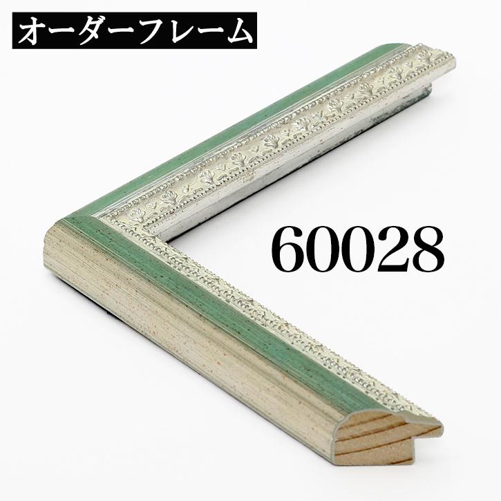 卓出 別寸法でオリジナルの額縁を作ります 別注フレーム カスタムフレーム オーダーフレーム モールディング 交換無料 側面銀 A-60028 青 Aランクサンプル 8cm