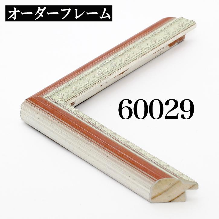 別寸法でオリジナルの額縁を作ります 別注フレーム カスタムフレーム オーダーフレーム モールディング ピンク 2020春夏新作 A-60029 Aランクサンプル ハイクオリティ 8cm 側面銀