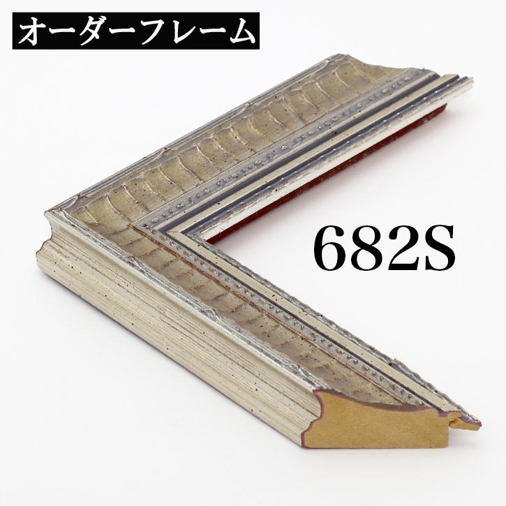 別寸法でオリジナルの額縁を作ります 大規模セール 別注フレーム カスタムフレーム オーダーフレーム モールディング Aランクサンプル 爆安プライス A-682S 8cm 銀