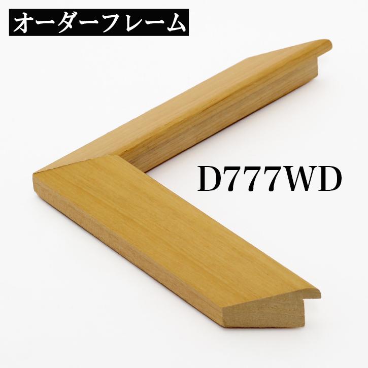 別寸法でオリジナルの額縁を作ります 別注フレーム カスタムフレーム オーダーフレーム 訳あり品送料無料 本物◆ モールディング 木地 Aランクサンプル 8cm A-D777WD