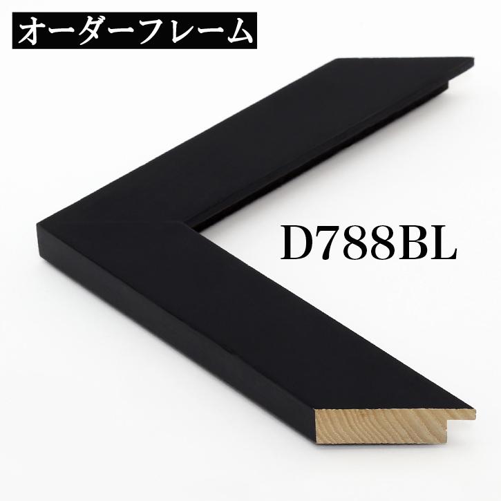 別寸法でオリジナルの額縁を作ります 品質保証 オーバーのアイテム取扱☆ 別注フレーム カスタムフレーム オーダーフレーム モールディング ブラック 8cm Aランクサンプル A-D788BL