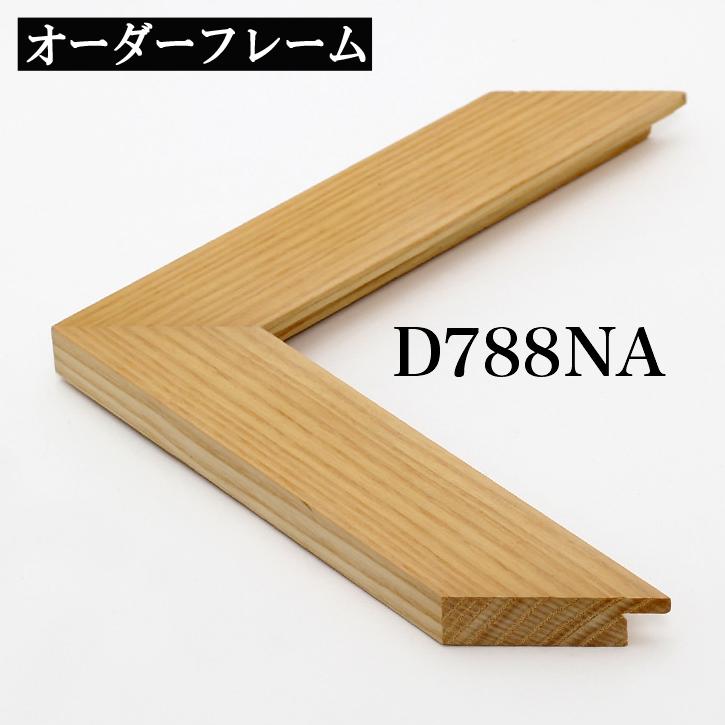 入荷予定 別寸法でオリジナルの額縁を作ります 別注フレーム カスタムフレーム オーダーフレーム モールディング 8cm AL完売しました Aランクサンプル ナチュラル A-D788NA