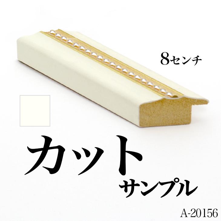 オーダーミラー モールディング【A-20156 アイボリー/金/銀】Aランクサンプル 8cm