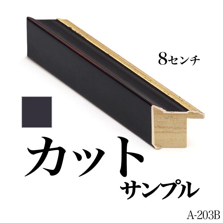 オーダーミラー モールディング【A-203b 黒】Aランクサンプル 8cm