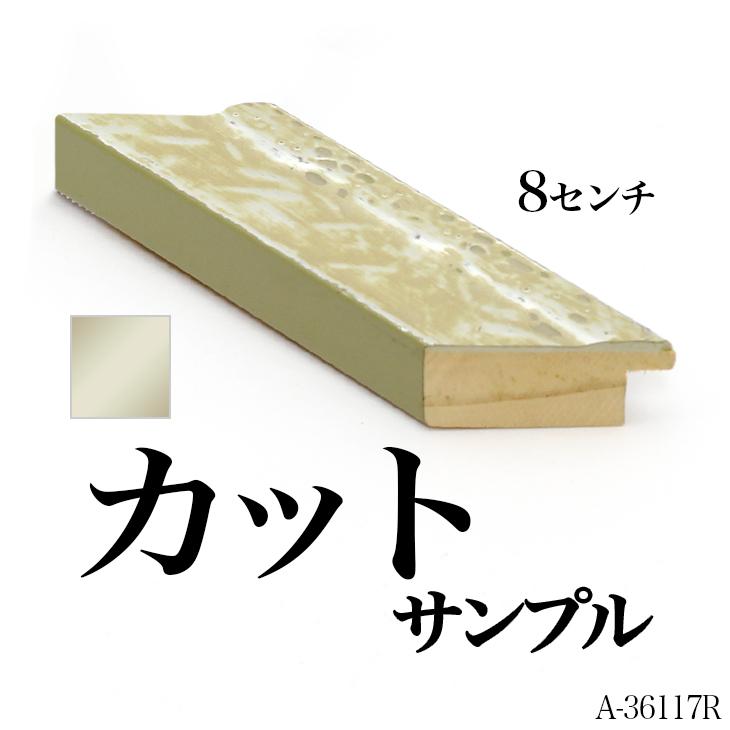 オーダーミラー モールディング【A-36117r 銀/側面グレー】Aランクサンプル 8cm