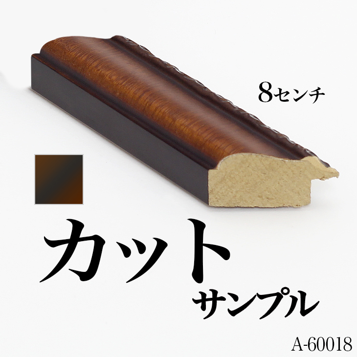オーダーミラー モールディング【A-60018 茶/側面黒】Aランクサンプル 8cm