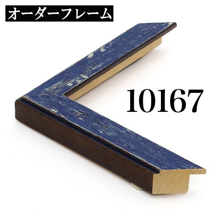 オーダーフレーム モールディング【B-10167 青・側面薄茶】Bランク額縁内寸法 縦+横の計 400mmまで 10P01Oct16