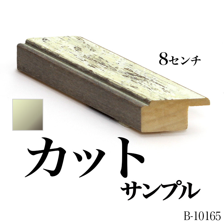 オーダーミラー モールディング【B-10165 白/側面グレー】Bランクサンプル 8cm