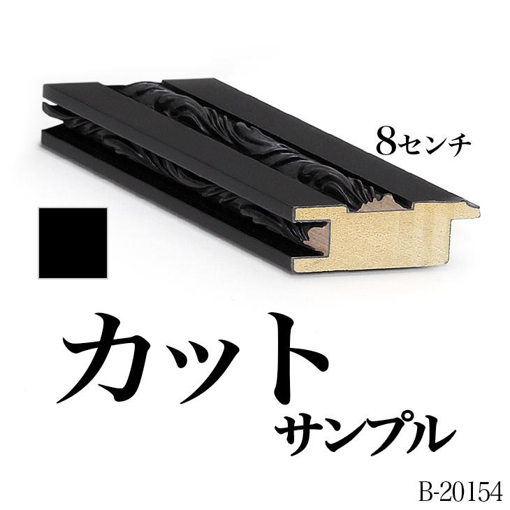 オーダーミラー モールディング【B-20154 黒】Bランクサンプル 8cm
