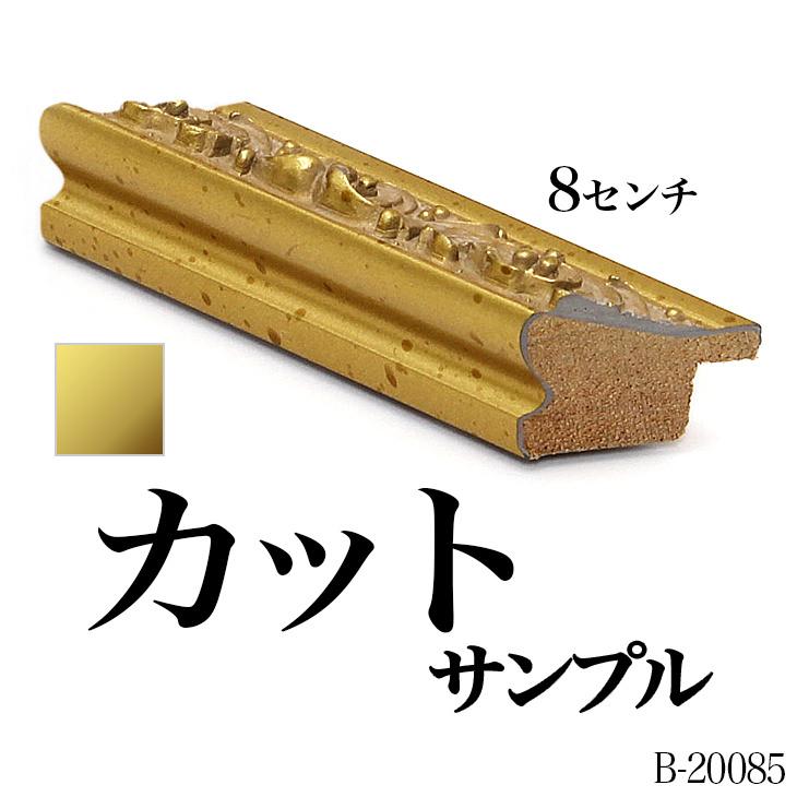 オーダーミラー モールディング【B-21013 金】Bランクサンプル 8cm