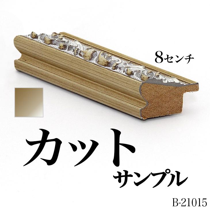 オーダーミラー モールディング【B-21015 白/ベージュ】Bランクサンプル 8cm