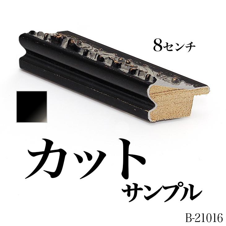 オーダーミラー モールディング【B-21016 黒】Bランクサンプル 8cm