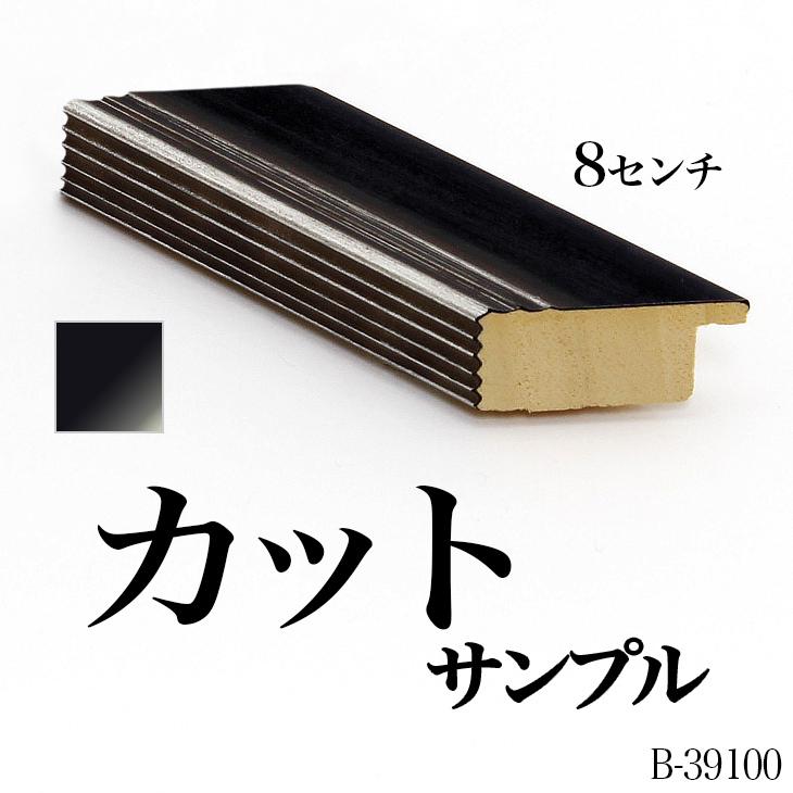 オーダーミラー モールディング【B-39100 黒/銀】Bランクサンプル 8cm