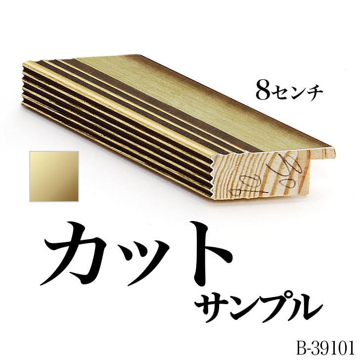 オーダーミラー モールディング【B-39101 金】Bランクサンプル 8cm