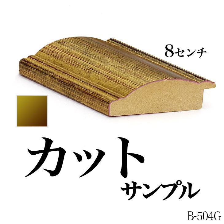 オーダーミラー モールディング【B-504g 金】Bランクサンプル 8cm