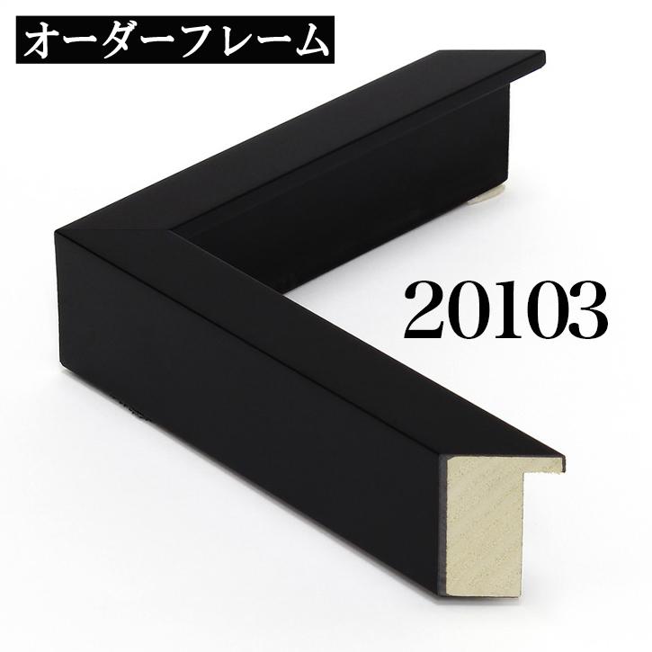 <title>別寸法でオリジナルの額縁を作ります 別注フレーム カスタムフレーム オーダーフレーム モールディング 記念日 C-20103 黒 Cランクサンプル 8cm</title>