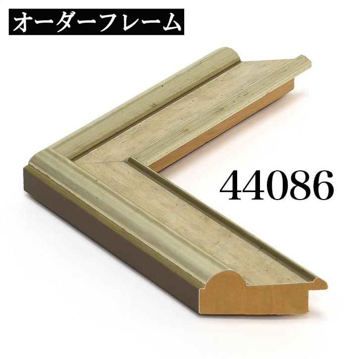別寸法でオリジナルの額縁を作ります 別注フレーム カスタムフレーム 初回限定 舗 オーダーフレーム モールディング C-44086 銀 ベージュ 側面グレー Cランクサンプル 8cm